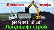 грунт,  торф,  чернозем продажа с доставкой москва и московская область
